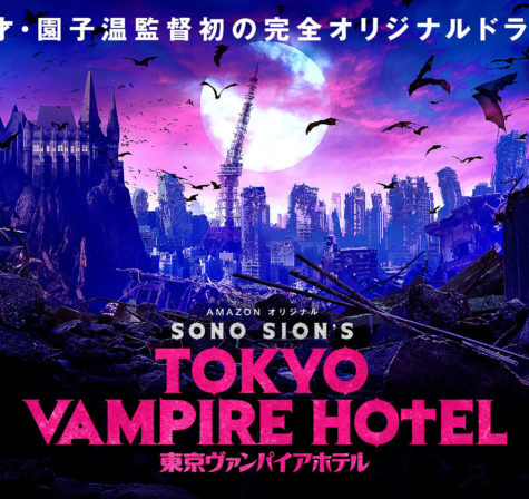 Amazon Prime Video will be streaming all nine episodes of Sion Sono's upcoming series 'Tokyo Vampire Hotel' exclusively in Japan this June.
