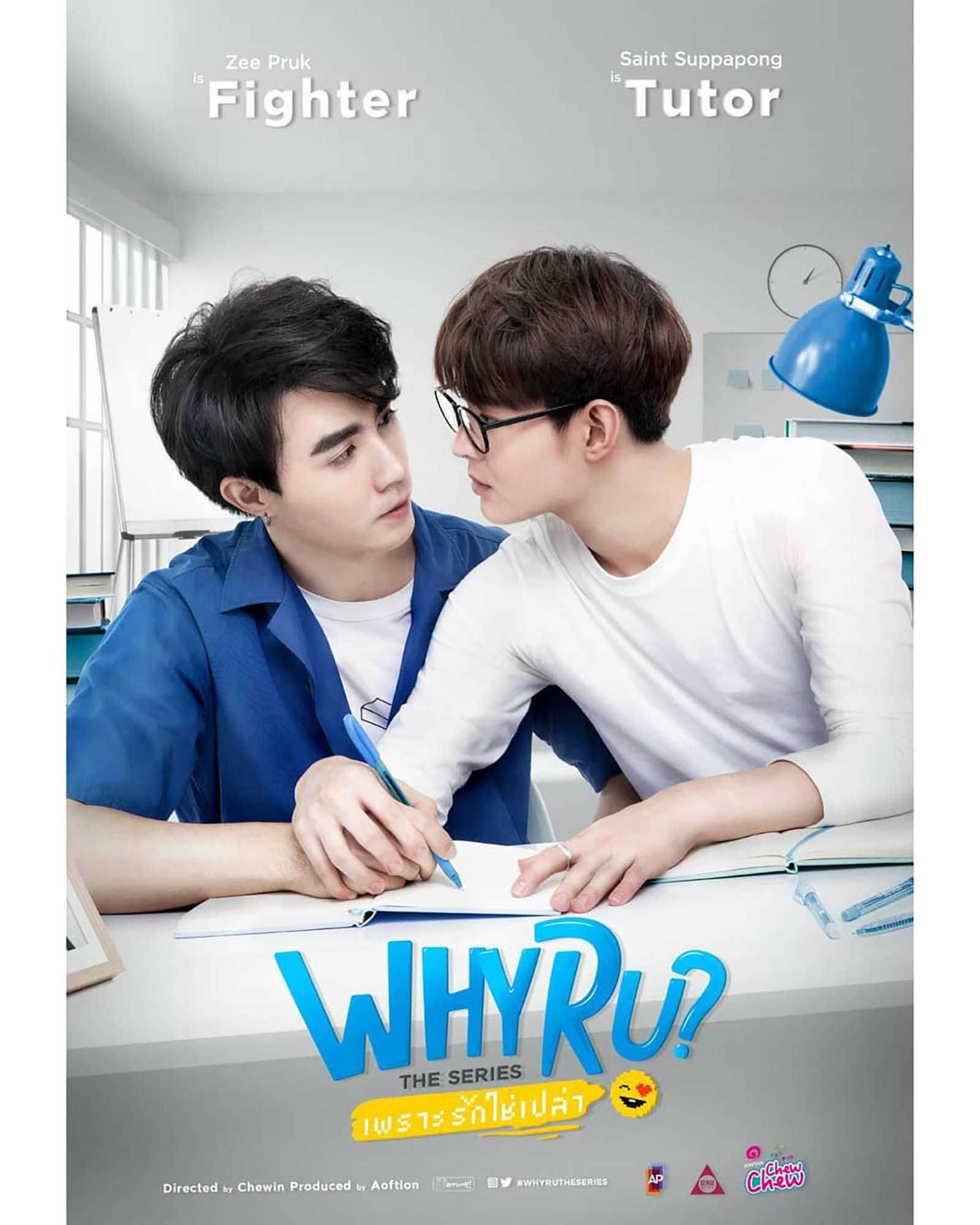 Why R U? The Series may be a hot mess, but the couples are cute and shippable. So let's introduce you to your new favorite Thai drama.