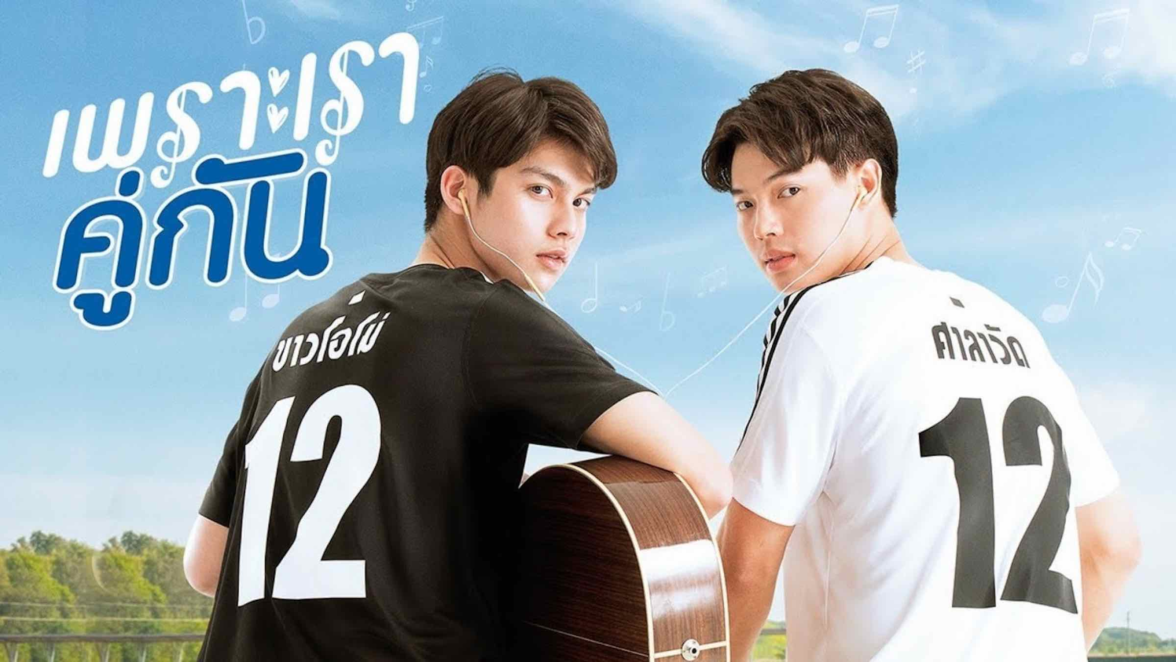 2Gether': Here's everything to know about the Thai boy love show