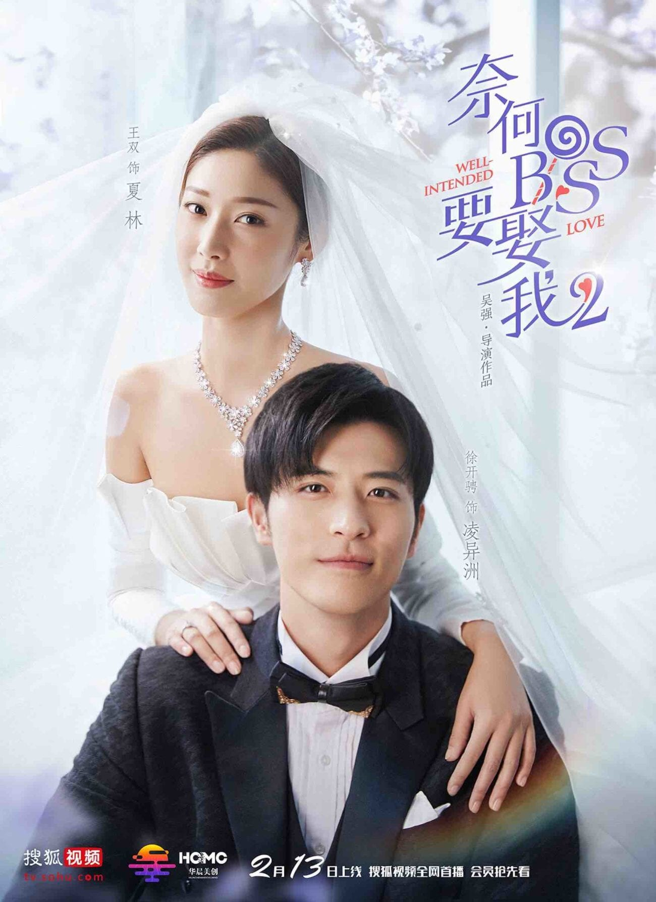 It's been 2020 for a while now, but fans are still praising 'Well Intended Love'. Here's why 'Well Intended Love' is the C-drama everyone needs.