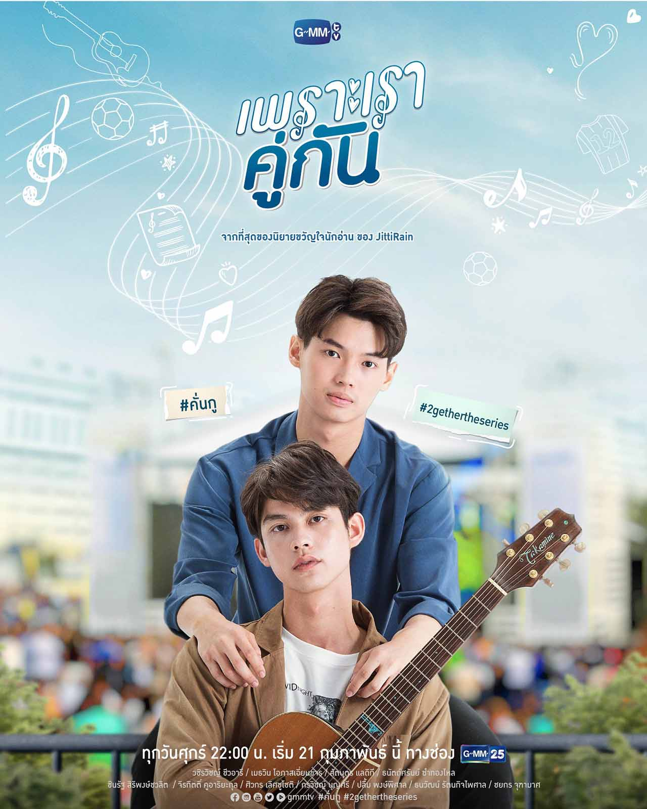 If you've managed to miss out on the '2gether' hype train until now, there's still time. Here's why you need to catch up on the lastest Thai boy love drama.