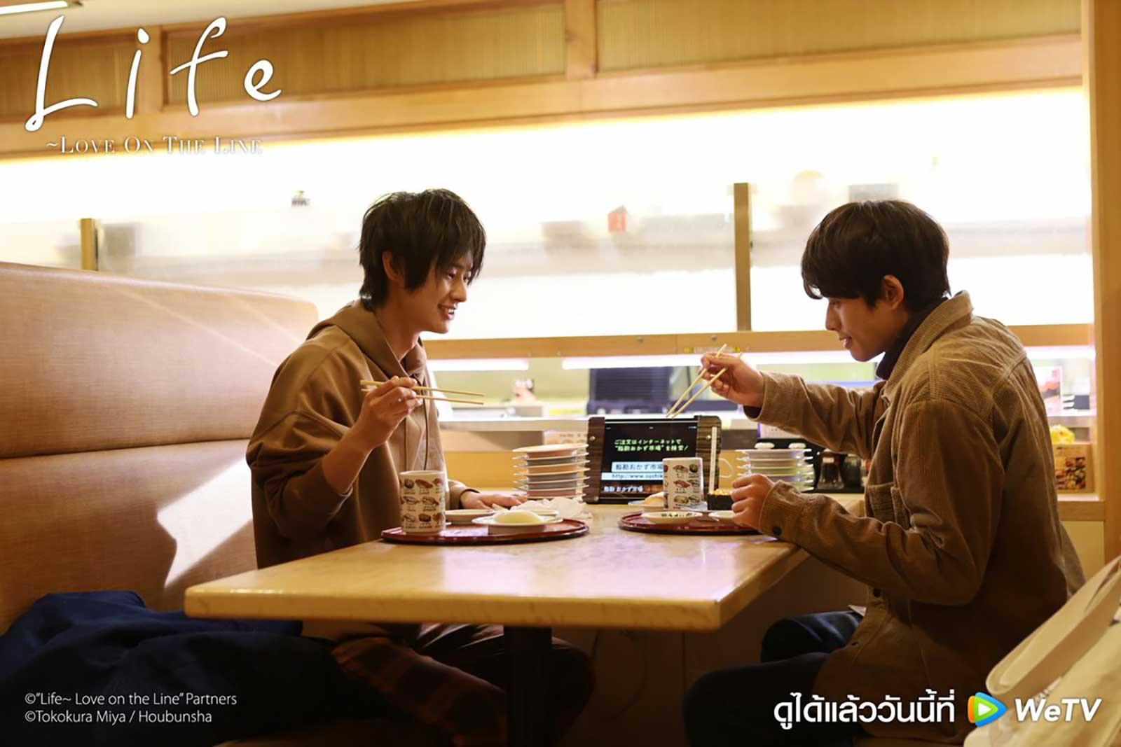 Japanese Boy Love Drama Life Love On The Line Is Our Newest Obsession Film Daily