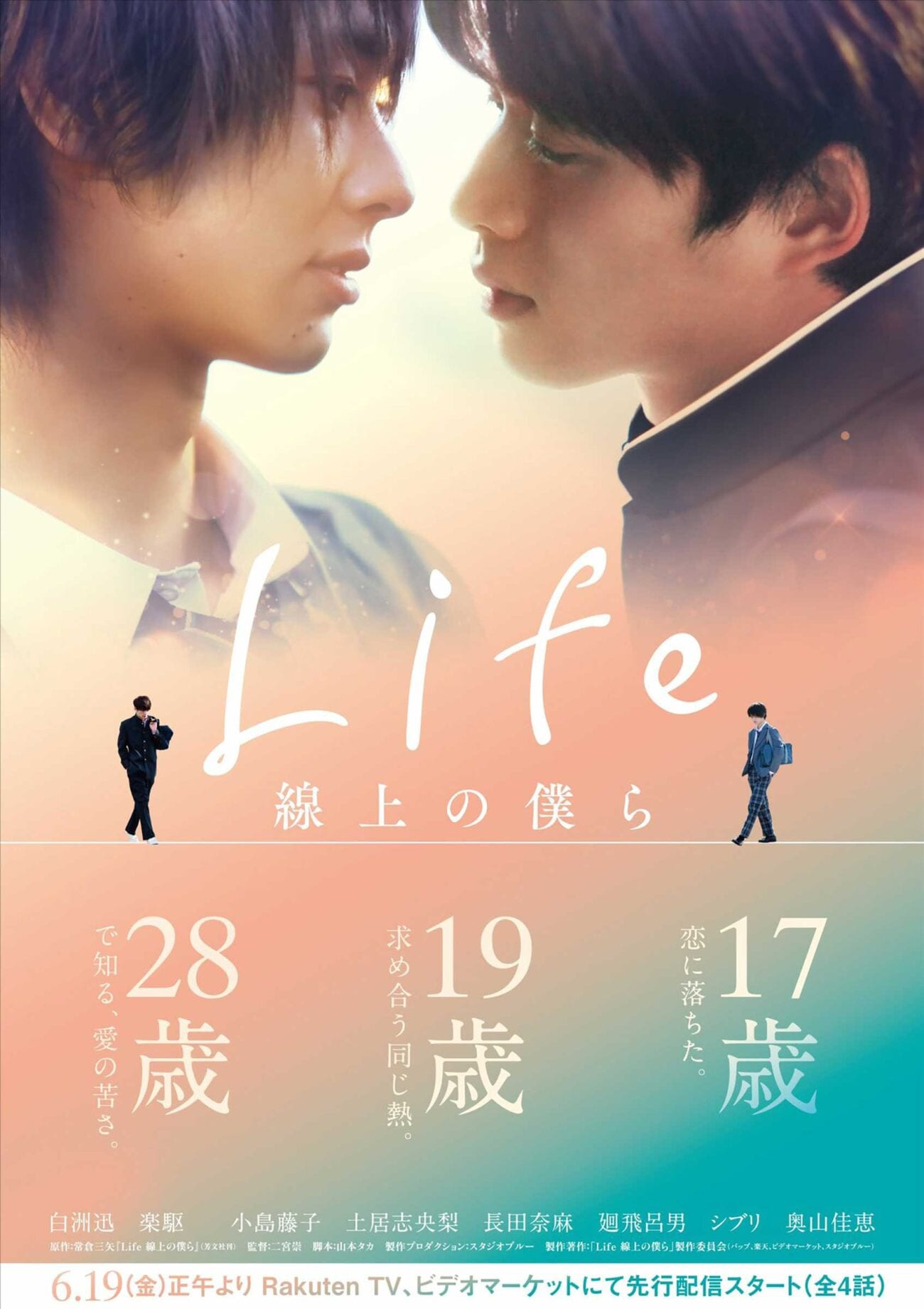 Japan is no stranger to successful Boy Love (BL) productions. Here is everything you need to know about 'Life-Love on the Line'.