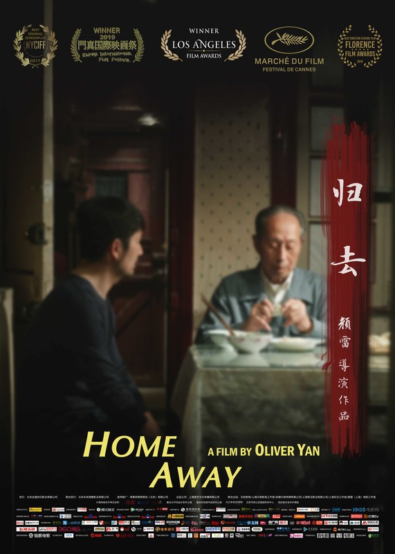 Film director Oliver Yan's latest film 'Home Away' takes on the intense housing situation in China which broke society.
