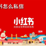 Xiaohongshu, also known as RED, is a Chinese social media & e-commerce hybrid platform. Will this new app dominate the online shopping market?