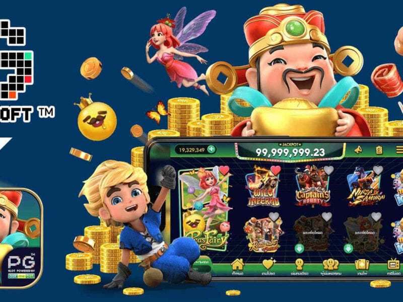 Want to win big? PG Slot 168 will soon be your next favorite game! Check out the best ways to win big and how easy it is to get started! Try your luck!