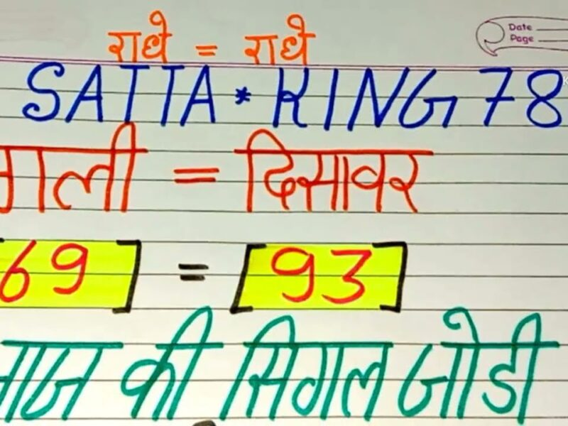 Satta king 786 is a popular lottery game in India. Here's how you can play this popular game.